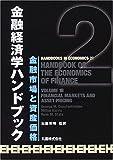 金融経済学ハンドブック (2)