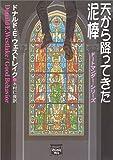 天から降ってきた泥棒―ドートマンダー・シリーズ (ハヤカワ文庫―ミステリアス・プレス文庫)