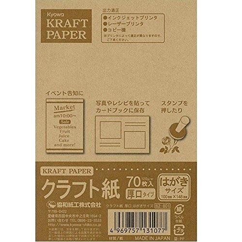 【日本製】 クラフト紙 厚口タイプ はがきサイズ (70枚入)