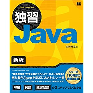 "独習Java 新版"""