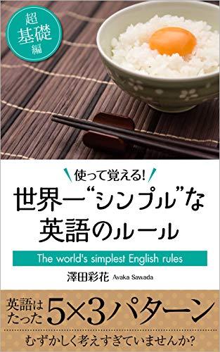 """使って覚える!世界一""""シンプル""""な英語のルール: 英語はたった5×3パターン。むずかしく考えすぎていませんか? (合同会社Human Beans)"""