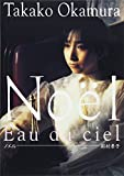 Noel [DVD] image