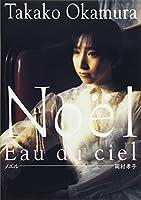 Noel [DVD]