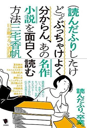 (読んだふりしたけど)ぶっちゃけよく分からん、あの名作小説を面白く読む方法