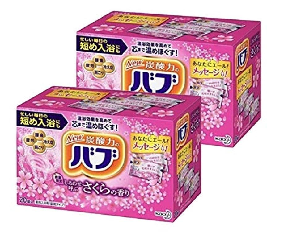 ナイロン意味のある確立【まとめ買い】バブ 薬用入浴剤 しあわせ呼ぶ さくらの香り 20錠入り×2