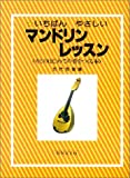 (This to make a sound for the first time Kimi) mandolin lessons easiest (2007) ISBN: 4872257146 [Japanese Import]