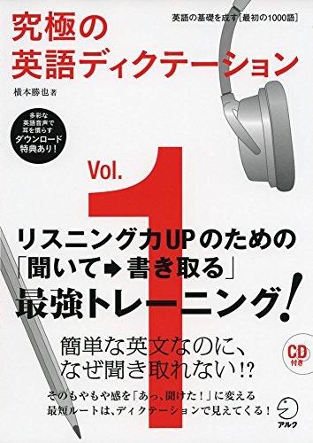 【CD・音声DL付】究極の英語ディクテーション Vol. 1 (究極シリーズ)