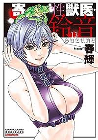 寄性獣医・鈴音 13 (バンブーコミックス DOKI SELECT)