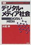 デジタル・メディア社会 (〈叢書〉インターネット社会)