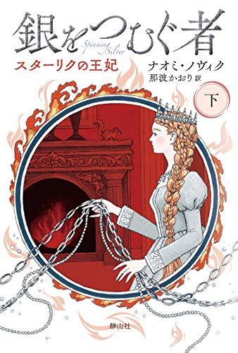 銀をつむぐ者 下巻 スターリクの王妃 (下巻)
