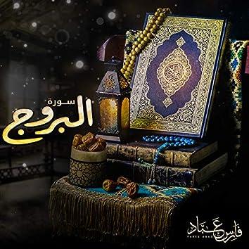 Surah Al Burooj 2019
