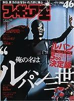 フィギュア王 no.46 特集:俺の名はルパン三世 (ワールド・ムック 330)