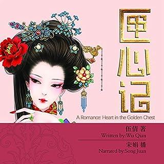 Page de couverture de 匣心记 - 匣心記 [A Romance: Heart in the Golden Chest] (Audio Drama)