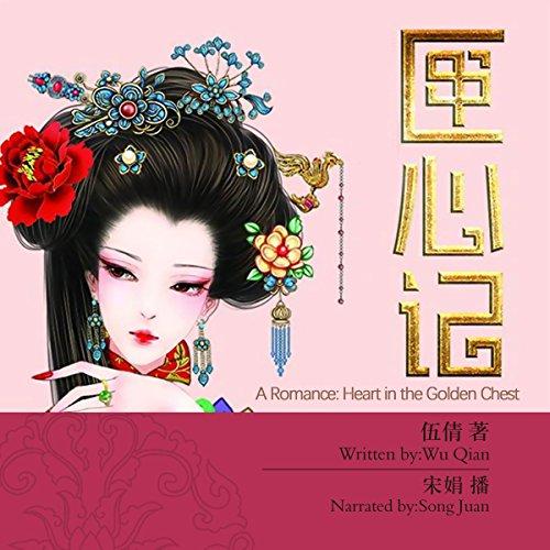匣心记 - 匣心記 [A Romance: Heart in the Golden Chest] (Audio Drama) audiobook cover art