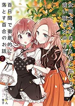 [みかみてれん, 雪子]の女同士とかありえないでしょと言い張る女の子を、百日間で徹底的に落とす百合のお話2 (みかみてれん文庫)