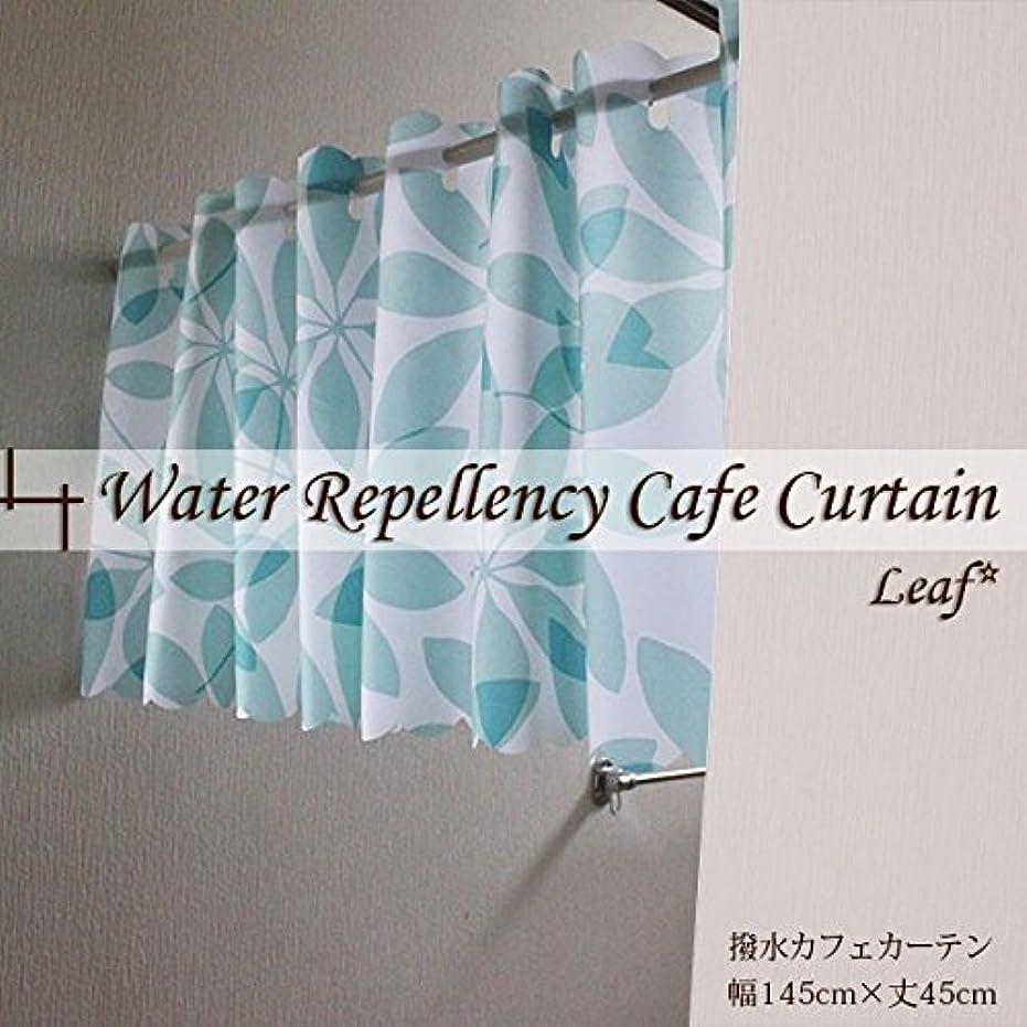 第五ラリーベルモントほめるさわやかで清潔感のあるリーフ柄撥水カフェカーテン キッチンや水回りに 145cm×45cm リーフ柄 ブルー