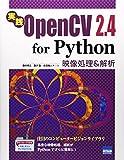 実践OpenCV 2.4 for Python―映像処理&解析