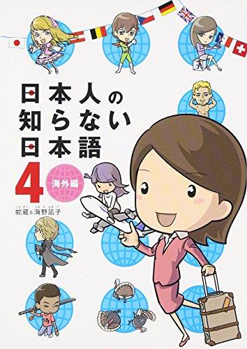 日本人の知らない日本語 4 海外編 (メディアファクトリーのコミックエッセイ) - 蛇蔵, 海野 凪子