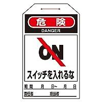 緑十字 ワンタッチタグ タグ-203 危険 スイッチを入れるな 090203