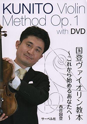 サーベル社『くにとヴァイオリン教本/DVDつき(90803)』