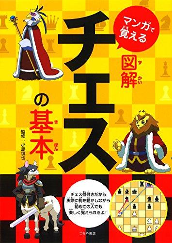 マンガで覚える図解チェスの基本 (マンガで覚える図解基本シリーズ)の詳細を見る