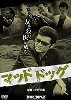 マッドドッグ [DVD]