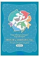 Free!-Eternal Summer-スペシャルイベント 岩鳶・鮫柄 合同文化祭[昼の部]DVD