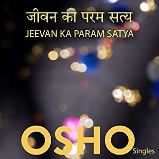 Jeevan Ka Param Satya (Hindi) audiobook cover art