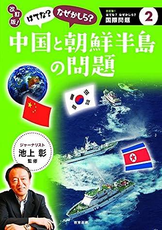 改訂版! はてな?なぜかしら?中国と朝鮮半島の問題 (改訂版! はてな?なぜかしら?国際問題)