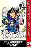 ジョジョの奇妙な冒険 第8部 カラー版 24 (ジャンプコミックスDIGITAL)