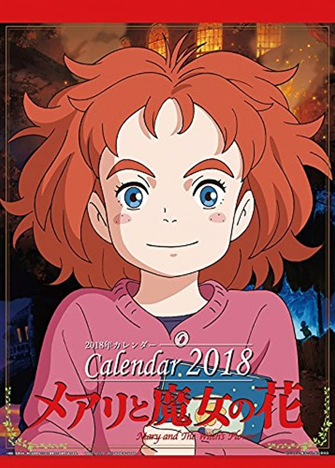 珍味招待船員メアリと魔女の花 2018カレンダー 壁掛け