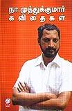 N.Muthukumar Kavithaigal நா முத்துக்குமார் கவிதைகள் (Kavithaigal)