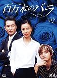 百万本のバラ DVD-BOX 4[DVD]