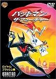 バットマン:ザ・フューチャー ロイヤル・フラッシュ編[WSC-72][DVD]