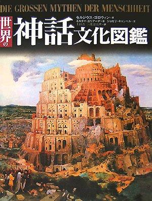 世界の神話文化図鑑の詳細を見る