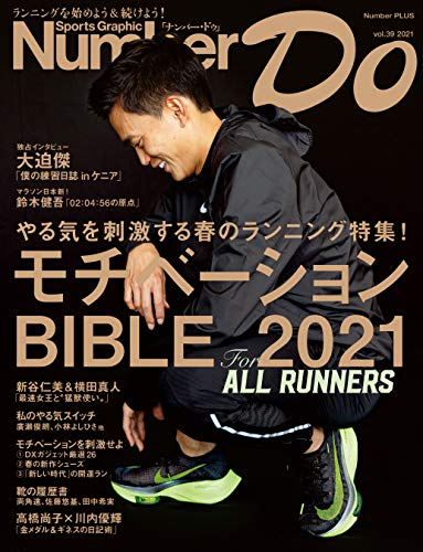 Number Do(ナンバー・ドゥ)モチベーションBIBLE 2021(Sports Graphic Number PLUS(スポーツ・グラフィック ナンバー プラス)) Sports Graphic Number Do (文春e-book)
