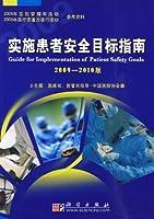 实施患者安全目标指南(2009~2010版)