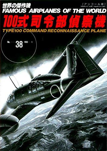 100式司令部偵察機 (世界の傑作機№38[アンコール版])