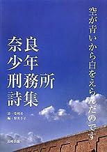 空が青いから白をえらんだのです―奈良少年刑務所詩集