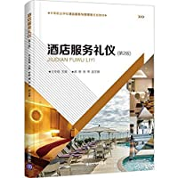 Hotel Service Etiquette (Second Edition) Hotel Teaching and Management Planning Textbooks for Secondary Vocational Schools(Chinese Edition)