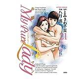 My Pure Lady(21) (漫画アクション)