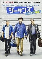 ジーサンズ はじめての強盗 [DVD]