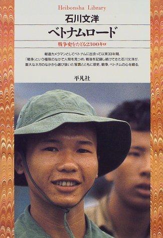 ベトナムロード―戦争史をたどる2300キロ (平凡社ライブラリー)の詳細を見る
