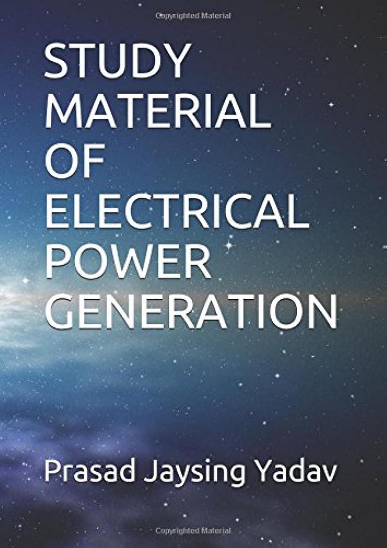 不適切なベッドを作る効果的にSTUDY MATERIAL OF ELECTRICAL POWER GENERATION (1)