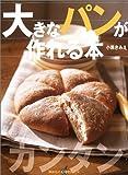大きなパンが作れる本 (講談社のお料理BOOK)