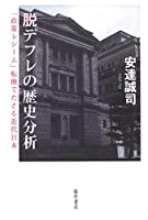 脱デフレの歴史分析 〔「政策レジーム」転換でたどる近代日本〕
