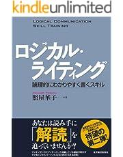 ロジカル・ライティング―論理的にわかりやすく書くスキル BEST SOLUTION―LOGICAL COMMUNICATION SKILL TRAINING
