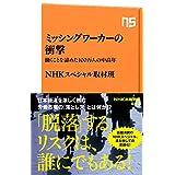 ミッシングワーカーの衝撃 働くことを諦めた100万人の中高年 (NHK出版新書)
