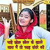 Chahe Chol Chol Ke Khale Sas Main to Faad Santre Ki