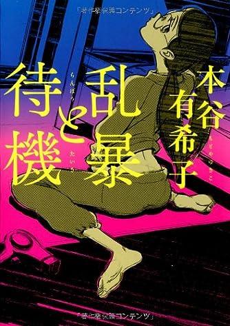 乱暴と待機 (MF文庫ダ・ヴィンチ)
